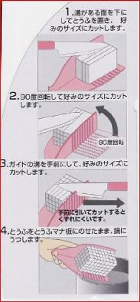 457 豆腐の切り方.jpg